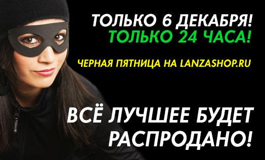 Распродажа на lanzashop.ru