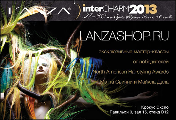 Приглашаем вас посетить стенд L'ANZA на выставке Intersharm 2013