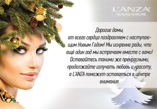 Поздравление LANZA